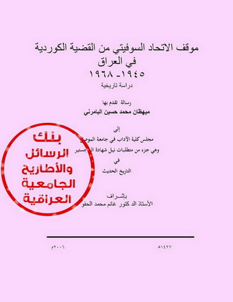 موقف الاتحاد السوفيتي من القضية الكوردية في العراق 1945 - 1968 ميهڤان محمد حسن البامرني  95211