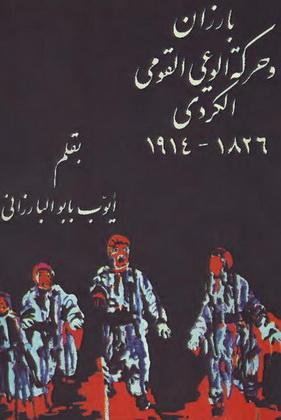 بارزان وحركة الوعي القومي الكردي 1826-1914 المؤلف أيوب بابو البارزاني 95312