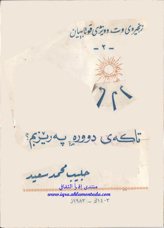 تاکەی دوورە پەرێزبم؟ نووسینی حبیب محمد سعید  95314