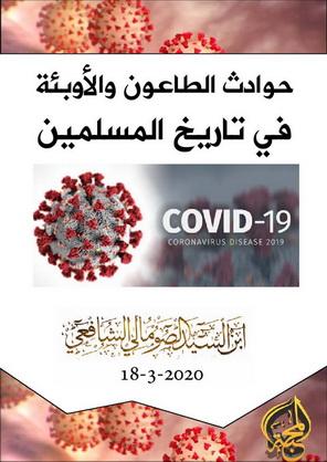 حوادث الطاعون والأوبئة في تاريخ المسلمين - ابن السيد الصومالي الشاعي  95410