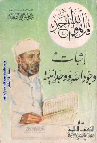 إثبات وجود الله و وحدانيته الشيخ الإمام الداعية محمد متولي الشعراوي  95414