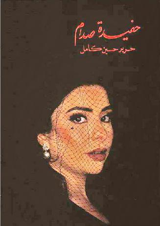 حفيدة صدام حرير حسين كامل  95511