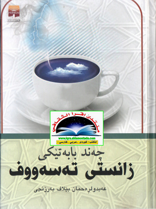 چهند بابهتێكی زانستی تهسهوف - عبدالرحمن بێلاف 955_ti10