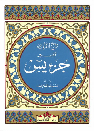 روح القرآن الكريم تفسير السور  یس والصافات و ص - عفيف عبدالفتاح طباره  95610
