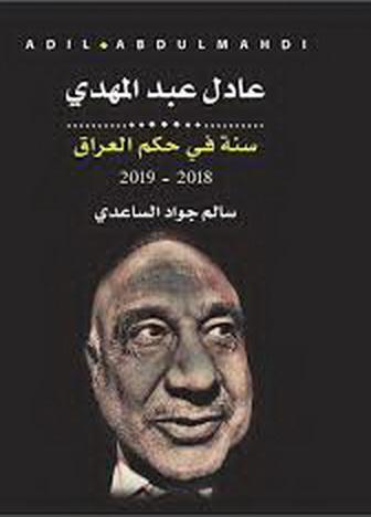 سنة في حكم العراق عادل عبدالمهدي  95710