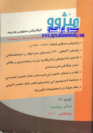 گۆڤاری مێژوو - كۆمهڵهی ڕۆشنبیری مێژوویی كوردستان 95810