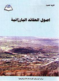 أصول العقائد البارزانية المؤلف فريد أسسرد 95811