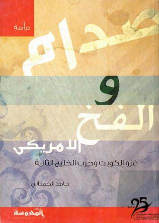 صدام والفخ الامريكي تأليف حامد الحمداني 96012