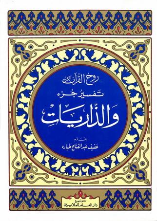 روح القرآن الكريم تفسير جزء الذاريات  - عفيف عبدالفتاح طباره  96110