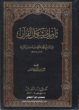 تأويل مشكل القرآن - للإمام أبي محمد عبدالله بن مسلم بن قتيبة  96511