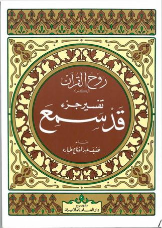 روح القرآن الكريم تفسير جزء قدسمع - عفيف عبدالفتاح طباره   96611