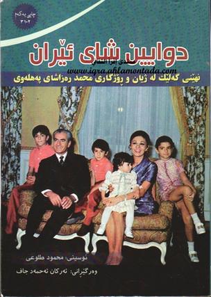 دوايين شاى ئێران نووسینی محمود طلوعی  96612