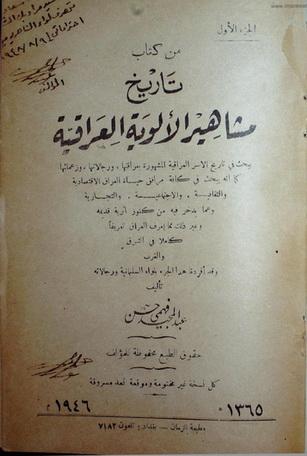 تاریخ مشاهیر الألوية العراقية تأليف عبدالمجيد فهمي حسن ج1 و ج2 967_a10