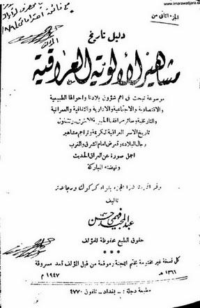 تاریخ مشاهیر الألوية العراقية تأليف عبدالمجيد فهمي حسن ج1 و ج2 967_b10