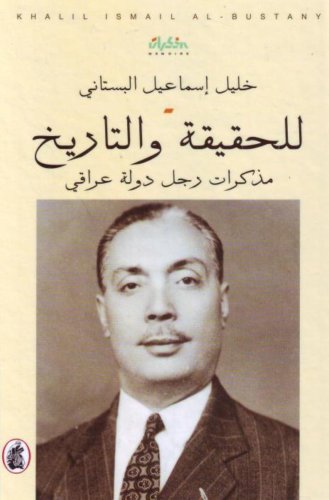 للحقيقة والتاريخ مذكرات رجل دولة عراقي المؤلف خليل إسماعيل البستاني  96810