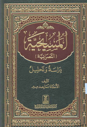 المسیحیة ( النصرانية) دراسة وتحليل تأليف الأستاذ ساجد مير  97012