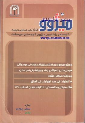 گۆڤاری مێژوو - كۆمهڵهی ڕۆشنبیری مێژوویی كوردستان 97110