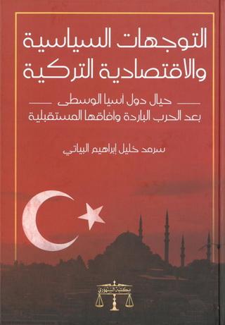 التوجهات السياسية والاقتصادية التركية المؤلف سرمد خليل إبراهيم البياتي  97111