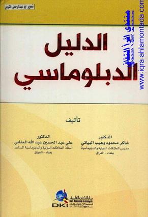 الدلیل الدبلوماسی - د. شاكر محمو وهیب البیاتی و . د. علی عبد حسین  97210