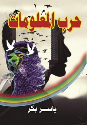 حرب المعلومات تأليف ياسر بكر  97211