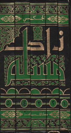 زاد المسلم فيما اتفق عليه البخاري ومسلم  5 مجلدات - الحافظ محمد حبيب الله أبي الجكني  972_a10