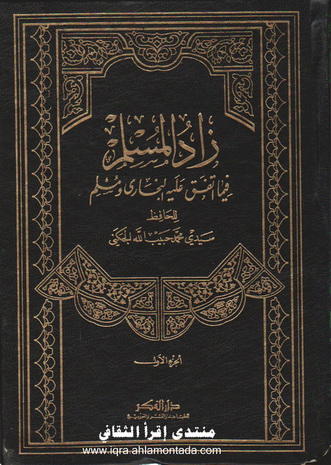 زاد المسلم فيما اتفق عليه البخاري ومسلم  5 مجلدات - الحافظ محمد حبيب الله أبي الجكني  972_b10