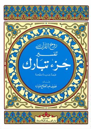 روح القرآن الكريم تفسير جزء تبارك - عفيف عبدالفتاح طباره  97311