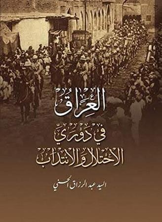 العراق في دوري الاحتلال والانتداب تأليف عبدالرزاق الحسني  97312