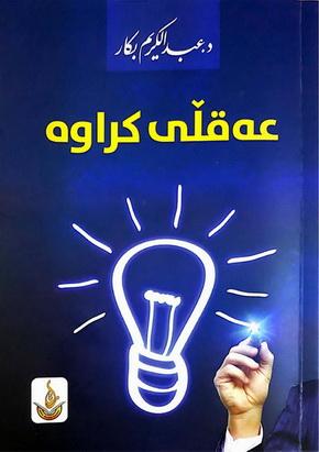 عهقڵی كراوه - د. عبدالكریم بكــــــــار  97610