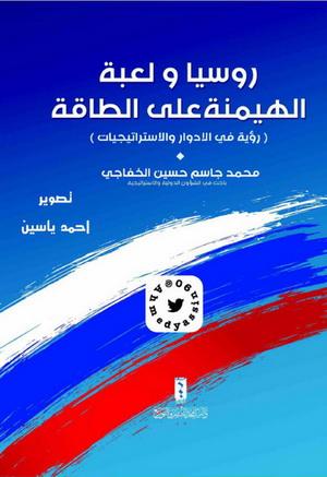 روسيا ولعبة الهيمنة على الطاقة تأليف محمد جاسم حسين الخفاجي  97612