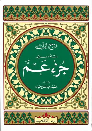روح القرآن الكريم تفسير جزء عم - عفيف عبدالفتاح طباره 97710