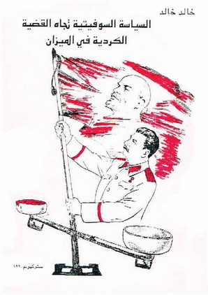 السياسة السوفيتية تجاه القضية الكردية في الميزان المؤلف خالد خالد  97711