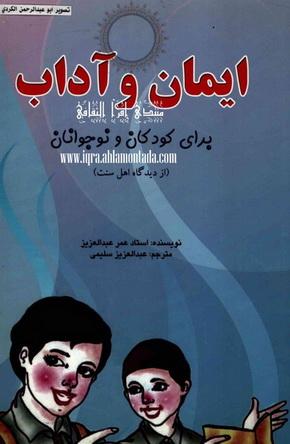 ایمان و آداب - استاد عمر عبدالعزيــــــز 98310