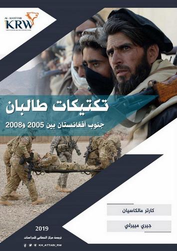 تكتيكات طاليبان جنوب أفغانستان بين 2005-2008 - كارتر مالكاسيان و جيري مييرلي  98510