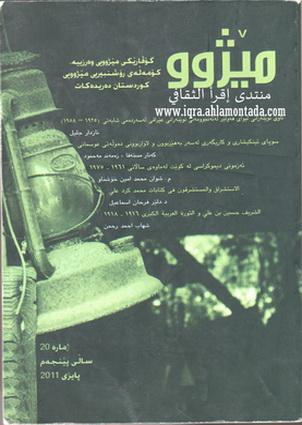 گۆڤاری مێژوو - كۆمهڵهی ڕۆشنبیری مێژوویی كوردستان 98810