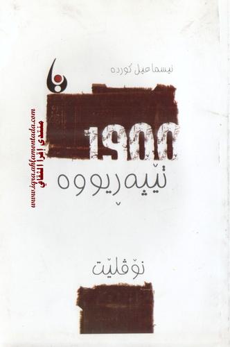 ١٩٠٠ تێپەڕیوە ڕۆمان نووسینی ئیسماعیل کوردە 98812