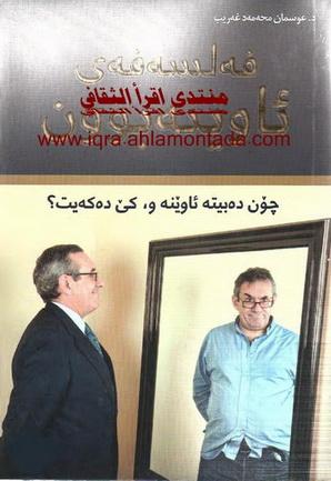 فهلسهفهی ئاوێنهبوون - د. عثمان محمد غریب 99510