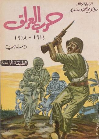 حرب العراق 1914 - 1918 الزعيم الركن شكري محمود نديم  99511