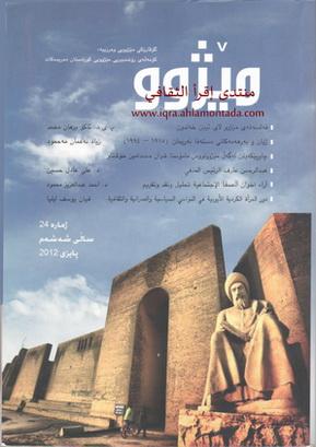 گۆڤاری مێژوو - كۆمهڵهی ڕۆشنبیری مێژوویی كوردستان 99710