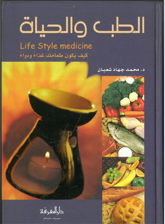 الطب والحياة - د. محمد جهاد شعبان  99711