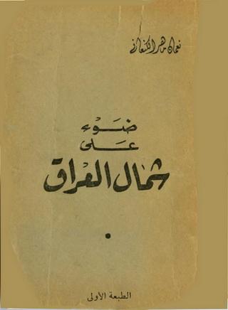 ضوء على شمال العراق تأليف نعمان ماهر الكنعاني  9_3710
