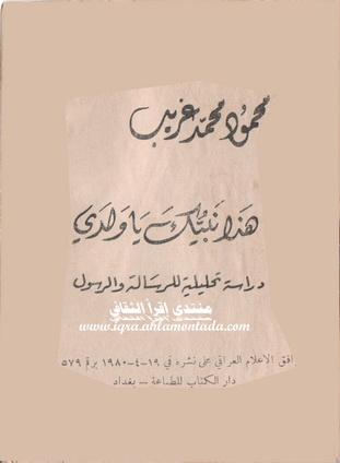 هذا نبيك يا ولدي تأليف محمود محمد غريب _aooa10