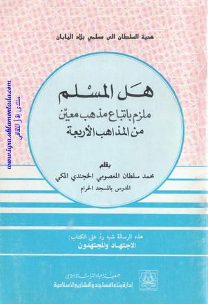 هل المسلم ملزم باتباع مذهب معين من المذاهب الاربعة تأليف محمد سلطان المعصومي الخجندي المكي  A12