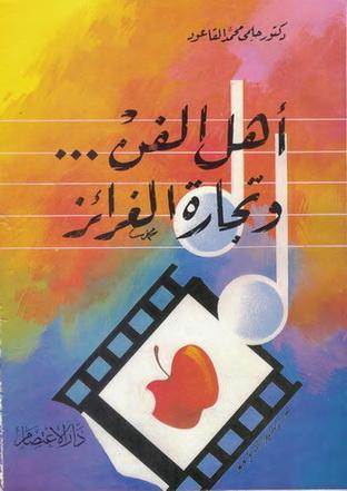 اهل الفن وتجارة الغرائز تأليف د. حلمي محمد القاعود A_aaa_10