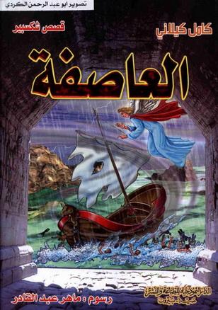 العاصفة --  قصص شكسبير  - كامل كيلاني  A_aoo10