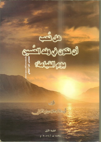 هل تحب أن تكون في في وفد الحسين يوم القيامة ؟ تأليف أبو معاذ طلال بن معيض بن أحمد الحارثي  A_oyo_10