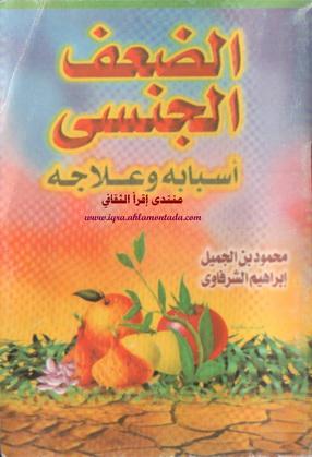الضعف الجنسي اسبابه وعلاجه تأليف محمود بن الجميل و ابراهيم الشرقاوي  Aa13