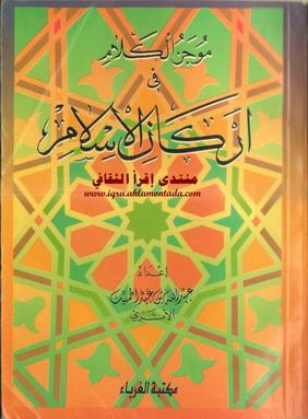 موجز الکلام فی أرکان الاسلام إعداد عبداللە بن عبدالحمید  Aa_aaa11
