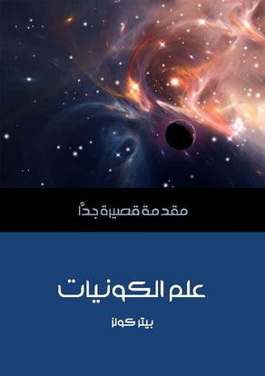 """علم الكونيات """" مقدمة قصيرة جدا """" - بيتر كولز Aa_aai10"""