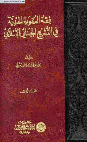 فقه العقوبة الحدية في التشريع الجنائي الاسلامي تألیف محمد عطية الفيتوري Aa_aai12